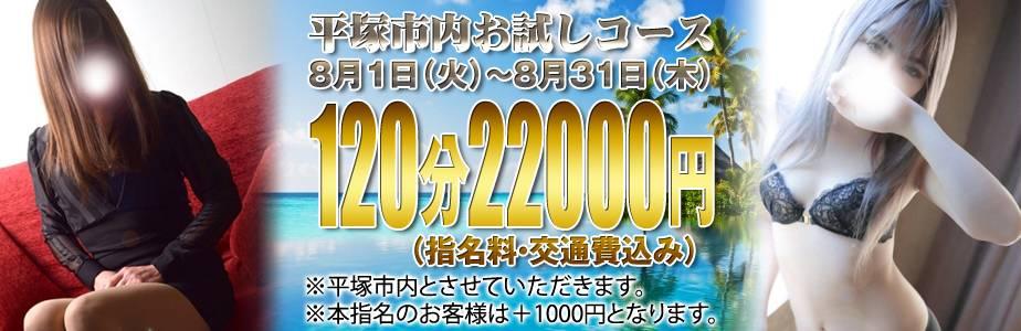 9月限定イベント!!!