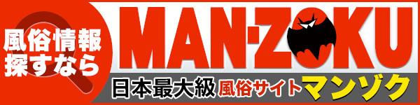 神奈川の風俗情報マンゾクネット